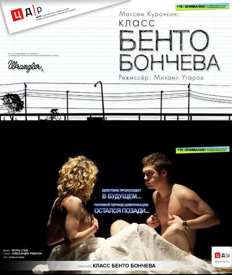 Bento Bontchev