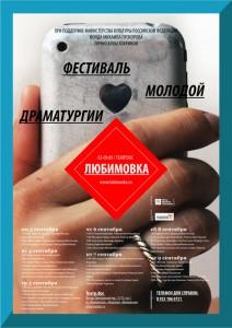 Liubimovka 2012